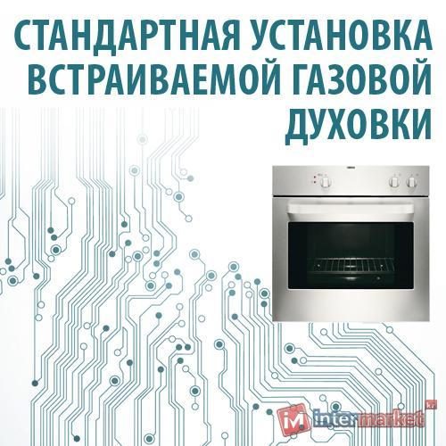 Стандартная установка встраиваемой газовой духовки